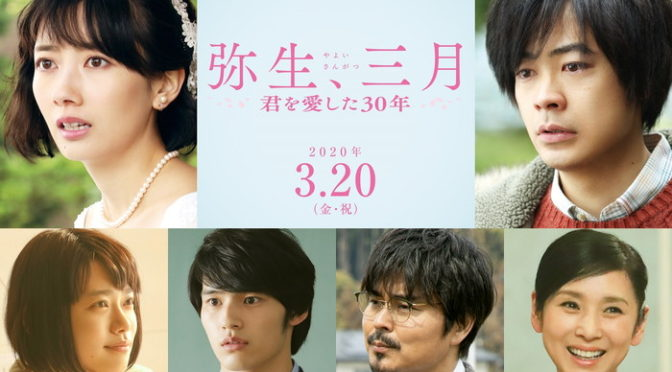 遊川和彦監督『弥生、三月-君を愛した30年-』波瑠・成田凌らキャスト決定