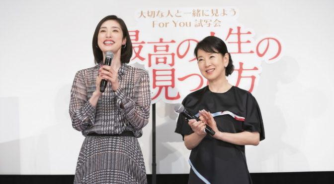 吉永小百合と天海祐希が観客とQ&A『最高の人生の見つけ方』公開直前SP  ForYou試写会