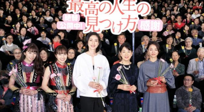"""吉永小百合「私達は""""ONE TEAM""""でやりましょう!」 映画『最高の人生の見つけ方』"""
