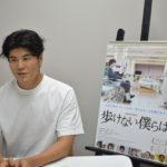 理学療法士の田口リーダーを演じた板橋駿谷の映画『歩けない僕らは』インタビュー到着