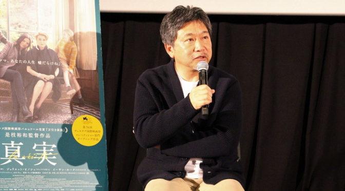 『真実』撮影秘話・裏話・・・語った!是枝裕和監督ティーチインイベント