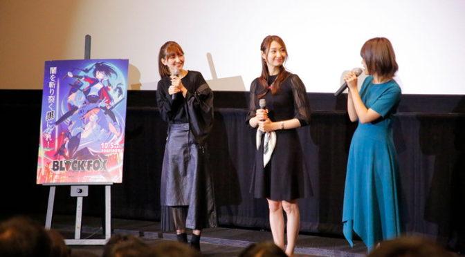 七瀬彩夏、戸松遥、大地葉登壇!アクションシーンの迫力がすごい!『BLACKFOX』初日舞台挨拶