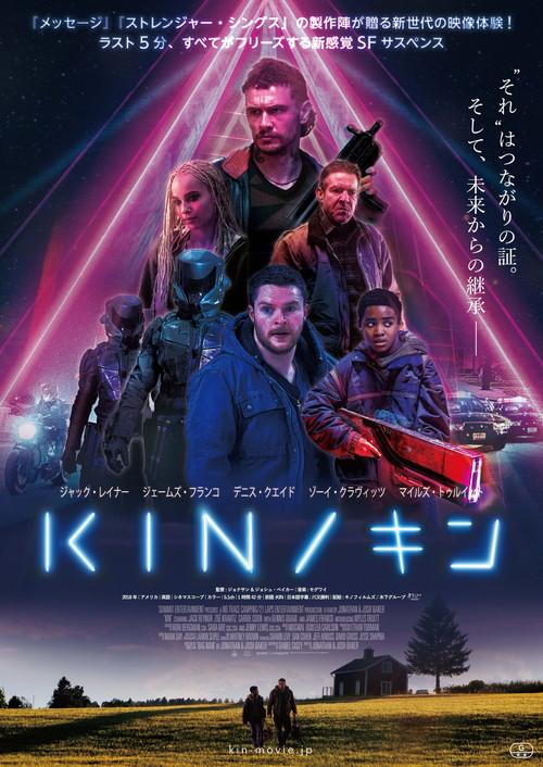 映画『KIN/キン』ポスター