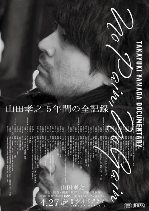 山田孝之『TAKAYUKI YAMADA DOCUMENTARY「No Pain,No Gain」』