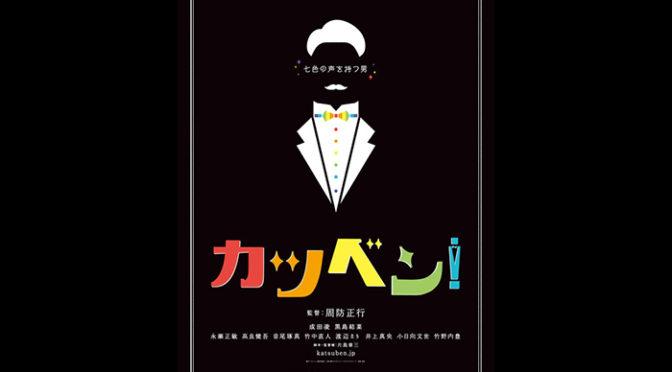 奥田民生が歌う、エンディング曲「カツベン節」の映画オリジナルMVが解禁!