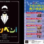 映画『カツベン!』より、「午前10時30分の無声映画祭」が開催決定