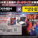 映画『X-MEN︓ダーク・フェニックス』ゴールドジムとのタイアップキャンペーン実施決定