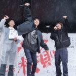 佐藤勝利&髙橋海人 悪天候をも吹き飛ばした!映画『ブラック校則』高校生限定緊急集会
