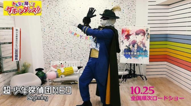映画『超・少年探偵団NEO −Beginning−』怪人二十面相がケボーンダンスに挑戦