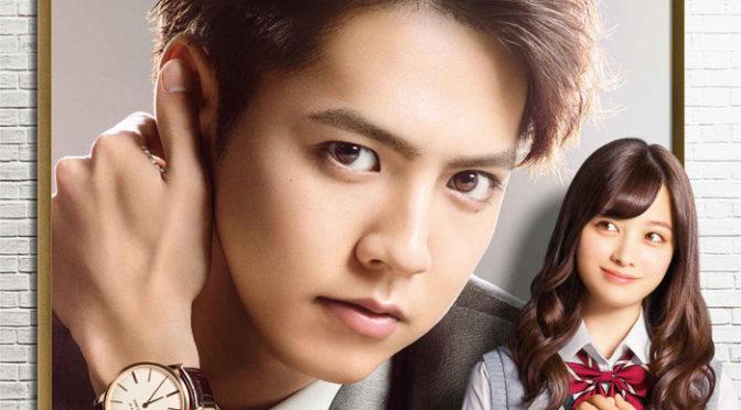 映画『午前0時、キスしに来てよ』芸能人との夢のような⁉ドッキドキな【予告映像】初解禁!