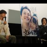 『宮本から君へ』10/18(金)~20日(日)公開記念トークイベント報告!