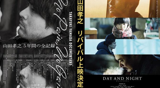 山田孝之『デイアンドナイト』『No Pain,No Gain』限定リバイバル上映決定