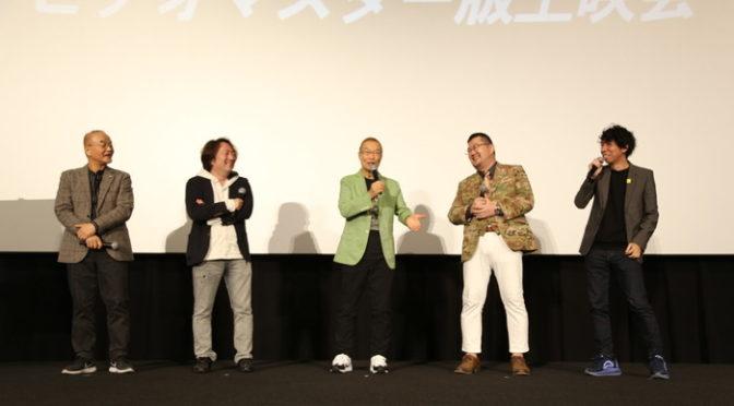 『劇場版シティーハンター』Blu-ray&DVD発売記念聖地新宿で一夜限定!舞台挨拶&上映会