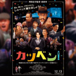 成田凌 x 周防正行監督映画『カツベン!』予告編第2弾が解禁!