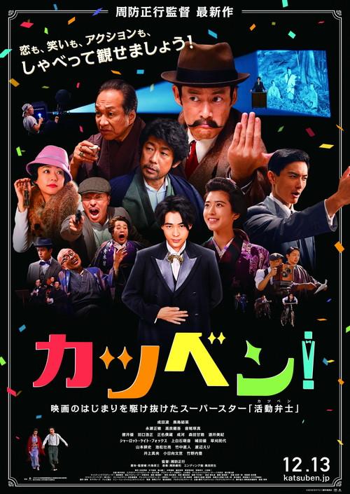 映画『カツベン!』ポスターs