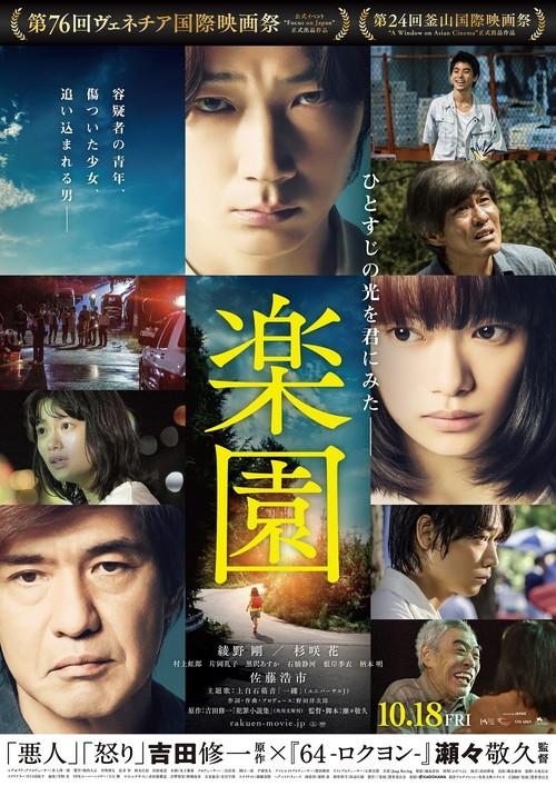 映画『楽園』本ポスター