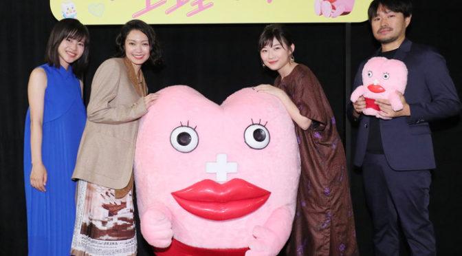 二階堂ふみ、伊藤沙莉、松風理咲登壇!映画『生理ちゃん』完成披露上映会