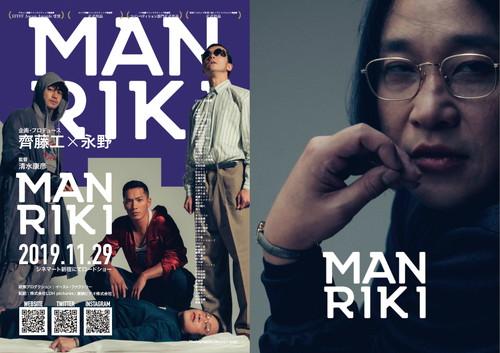 映画『MANRIKI』永野
