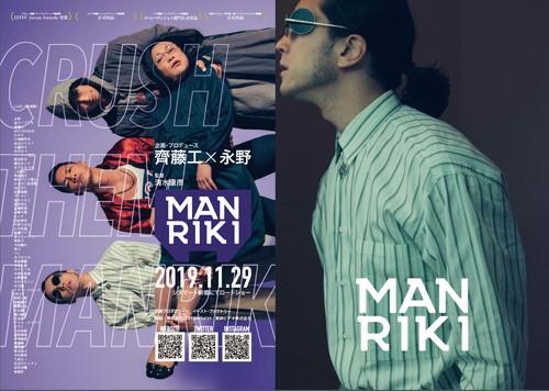 /映画『MANRIKI』金子ノブアキ