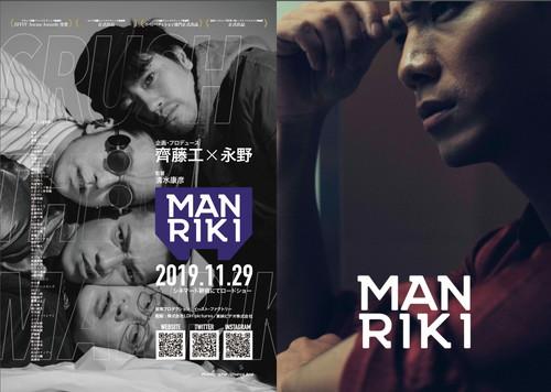 映画『MANRIKI』SWAY