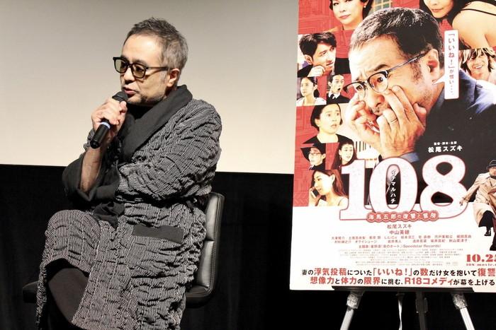 「大人計画」松尾スズキが人生相談『108〜海馬五郎の復讐と冒険〜』公開直前イベント