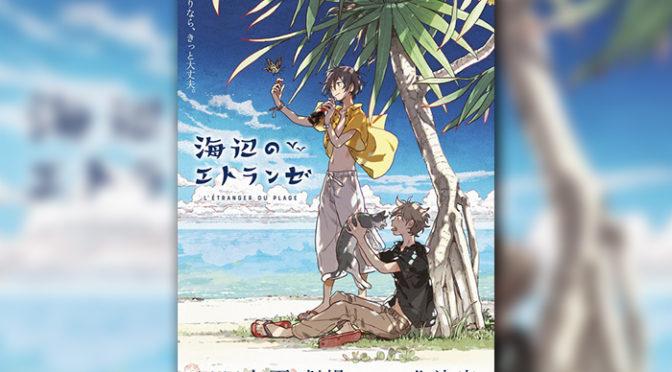 作者・紀伊カンナ先生より「海辺のエトランゼ」映画化に向けたビジュアル&コメント到着!