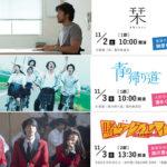 大学生以下全員無料!第9回知多半島映画祭11月2日(土)、11月3日(日)に開催!