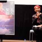 第三夫人と髪飾り_上野千鶴子氏トーク