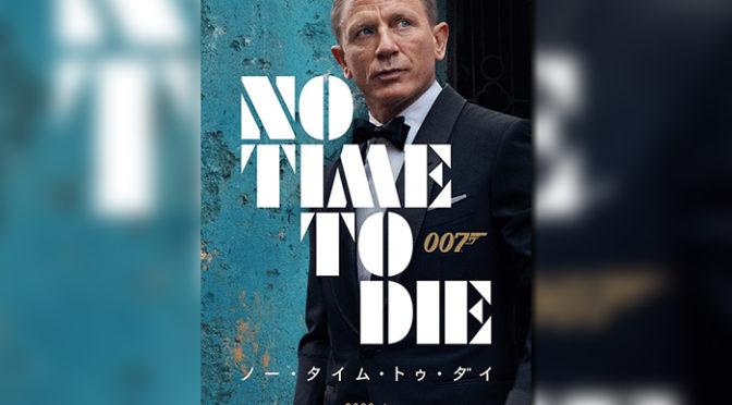 """邦題決定!10月5日は""""ジェームズ・ボンドの日""""『007/ノー・タイム・トゥ・ダイ』"""