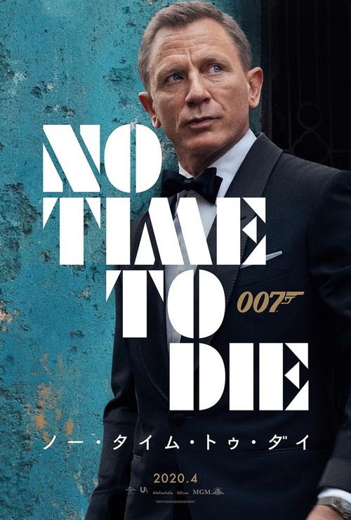 007/ノー・タイム・トゥ・ダイs