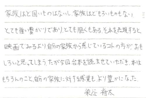 染谷将太メッセージ