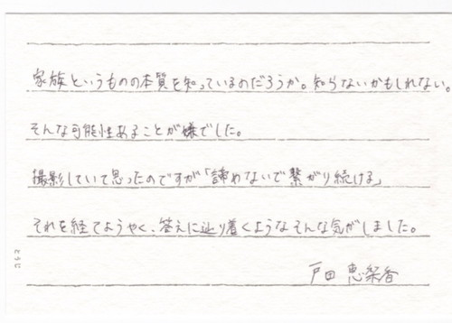 戸田恵梨香メッセージ