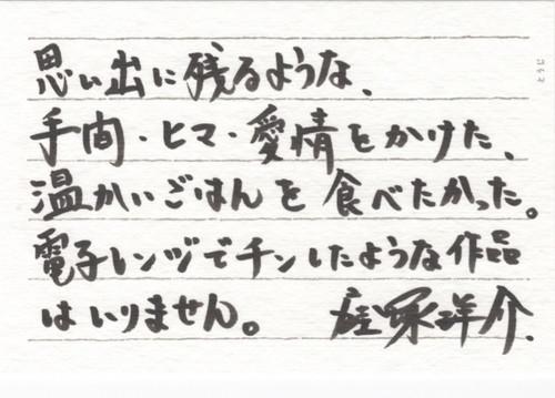 窪塚洋介メッセージ