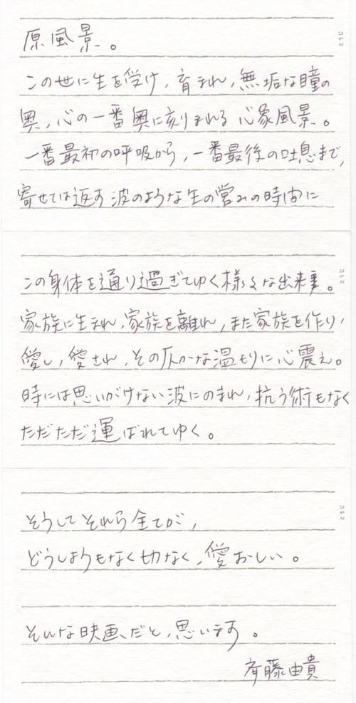 斉藤由貴メッセージ