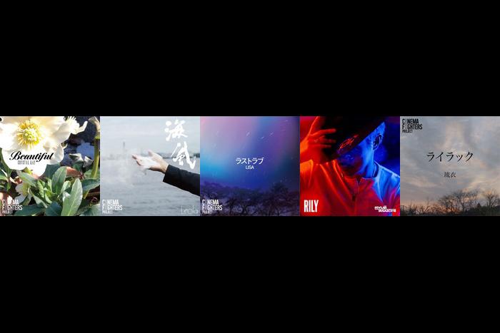 『その瞬間、僕は泣きたくなった-CINEMA FIGHTERS project-』書き下ろし5曲が、5週連続で配信決定