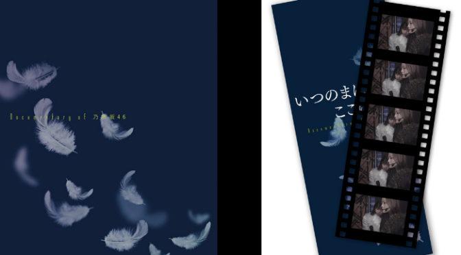 前作から4年、乃木坂46ドキュメンタリー第二弾『いつのまにか、ここにいる Documentary of 乃木坂46』Blu-ray&DVD発売決定