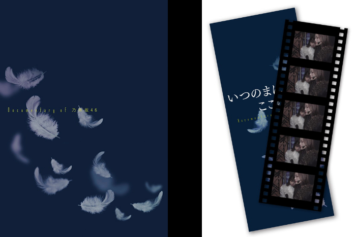 Documentary of Nogizaka46_L