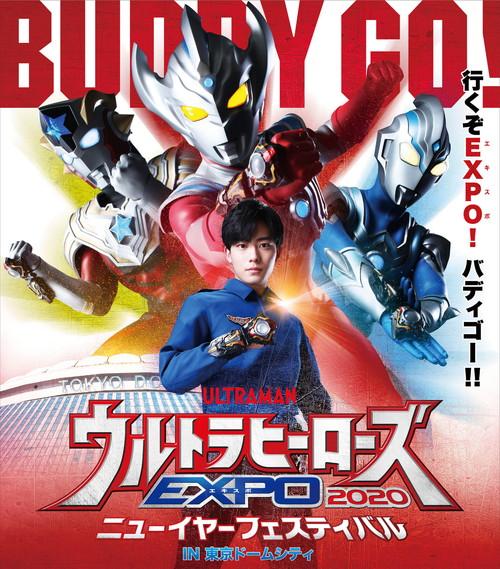 『ウルトラヒーローズEXPO 2020 ニューイヤーフェスティバル IN 東京ドームシティ』