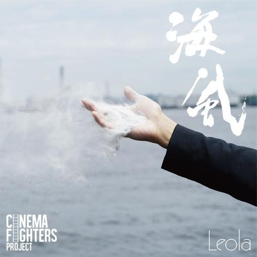 Leola「海風」