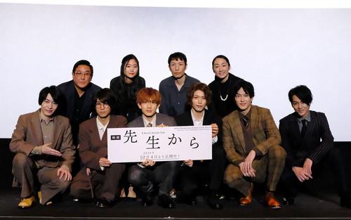 映画『先生から』10月5日公開記念舞台挨拶