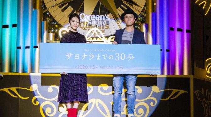 久保田紗友 人生初点灯式に「心が温まります」クイーンズスクエア横浜「サヨナラまでの30分」