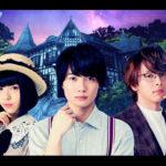Perfume の新曲「再生」!「屍人荘の殺人」主題歌MVを解禁