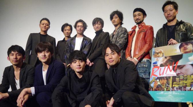 土屋哲彦監督、畑井雄介監督「RUN! -3films-」初日舞台挨拶