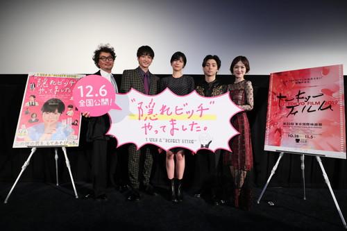 """『""""隠れビッチ""""やってました。』完成披露in東京国際映画祭"""