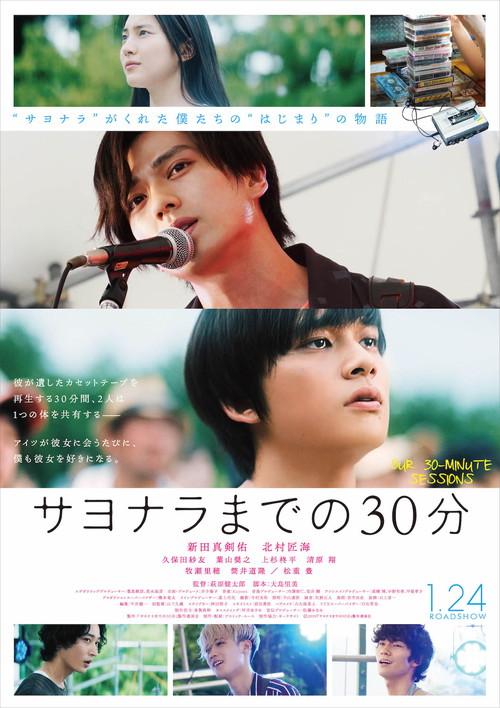 『サヨナラまでの30分』本ポスター