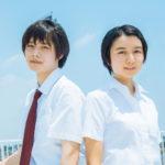 沖田修一監督が待望の映画化!上白石萌歌『子供はわかってあげない』来年初夏に公開