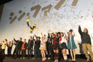 『東京国際ファンタスティック映画祭』