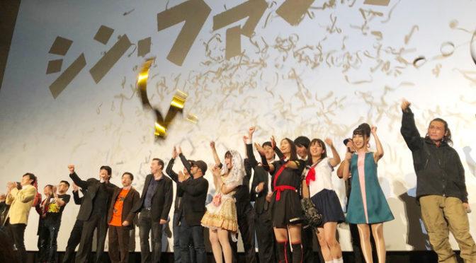 『東京国際ファンタスティック映画祭』が、14年ぶりに遂に本格始動開始!