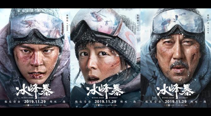 テレンス・チャン×役所広司『オーバー・エレスト 陰謀の氷壁』日本に続き、中国全土で公開決定