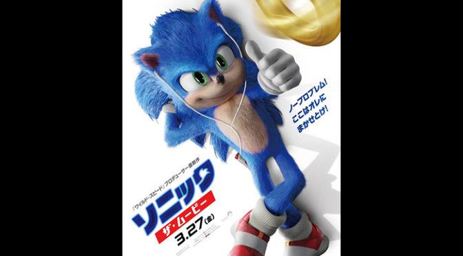 『ソニック・ザ・ムービー』日本公開日決定!最新予告映像とポスタービジュアル解禁